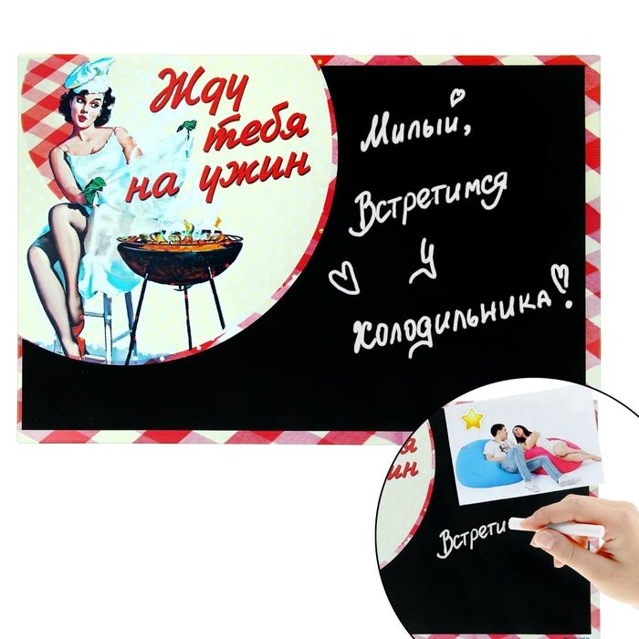 Доска магнитно-меловая «Меню на сегодня»