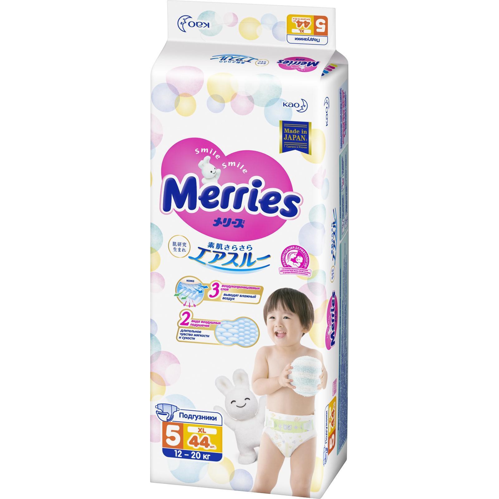 Подгузники Merries XL 12-20 кг, в упаковке 44 шт (940624) - Купить ... db3d0542601
