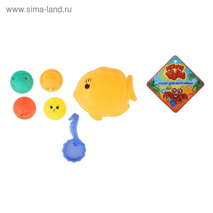 """Песочный набор """"Морской"""" 6 предметов: формочки 5 шт, сито"""