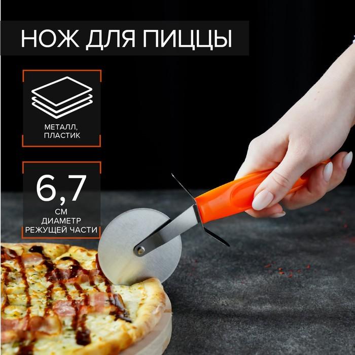 """Нож для пиццы и теста 19 см """"Оранж"""", d=6.7 см"""