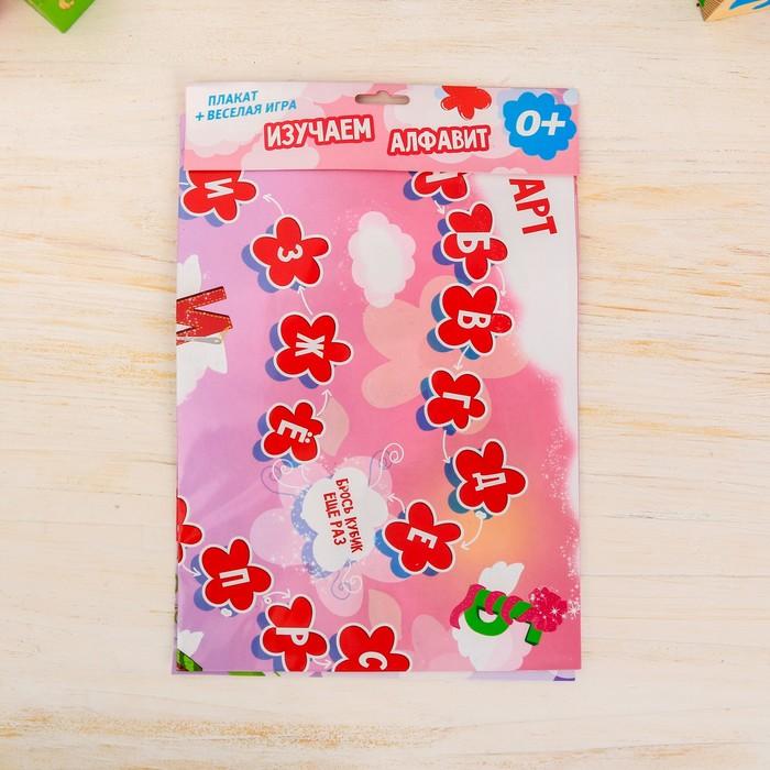 """Игра-бродилка и плакат с алфавитом """"Изучаем алфавит"""" для девочек"""