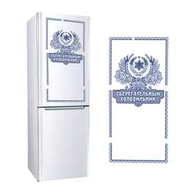 "Sticker for refrigerator ""refrigerator Savings"", 2 sheets"