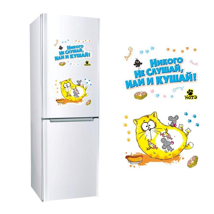 Прикольные надписи картинки на холодильник