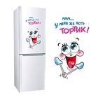 Наклейка для холодильника «Тортик», 29 х 42 см 2 листа