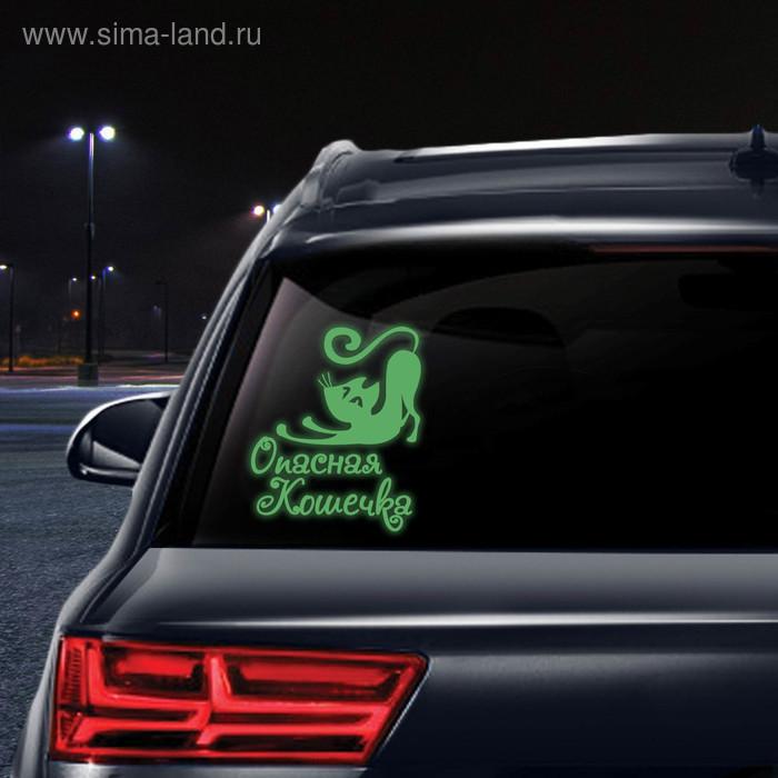 """Наклейка на авто """"Опасная кошечка"""" ( неон светящаяся)"""