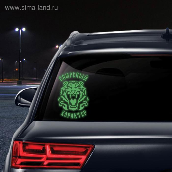 """Наклейка на авто """"Свирепый характер"""" ( неон светящаяся)"""