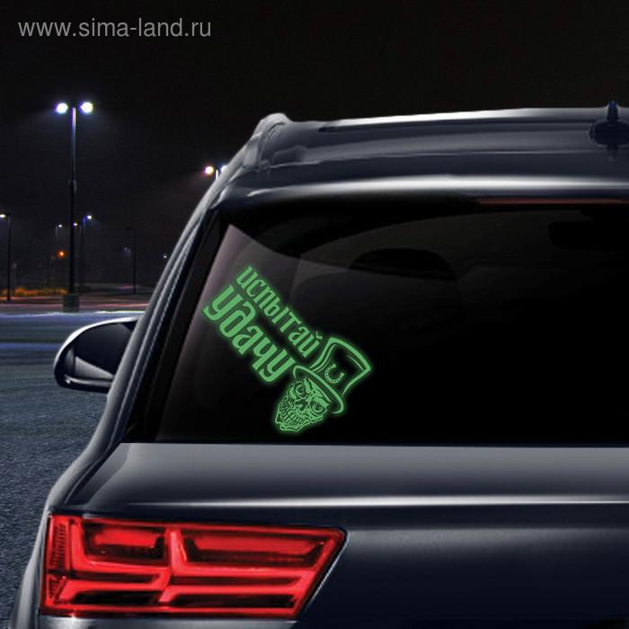 """Наклейка на авто """"Испытай удачу"""" ( неон светящаяся)"""