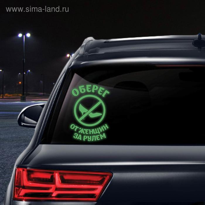 """Наклейка на авто """"Оберег от женщины за рулем"""" ( неон светящаяся)"""