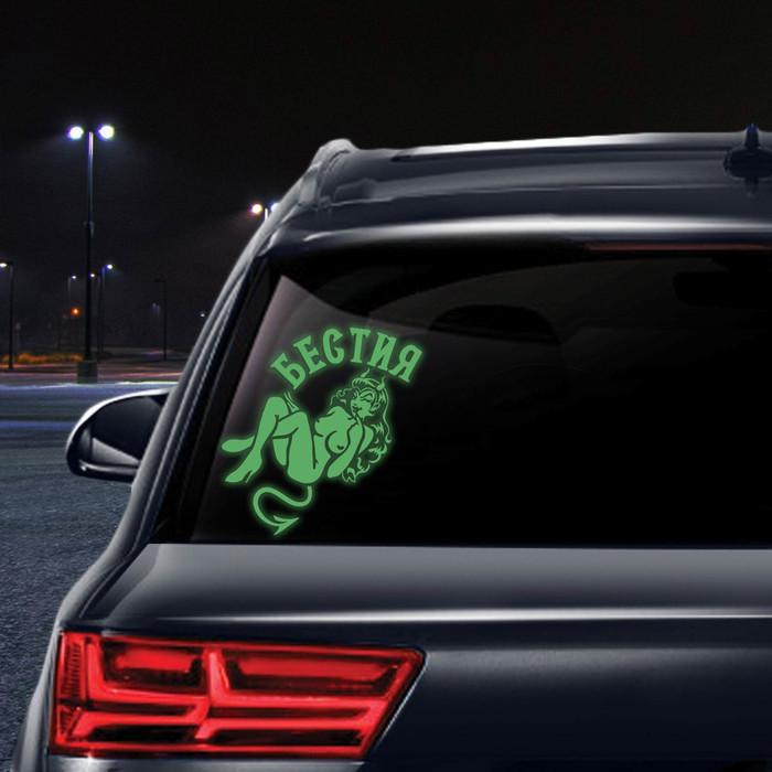 """Наклейка на авто """"Бестия"""" ( неон светящаяся)"""