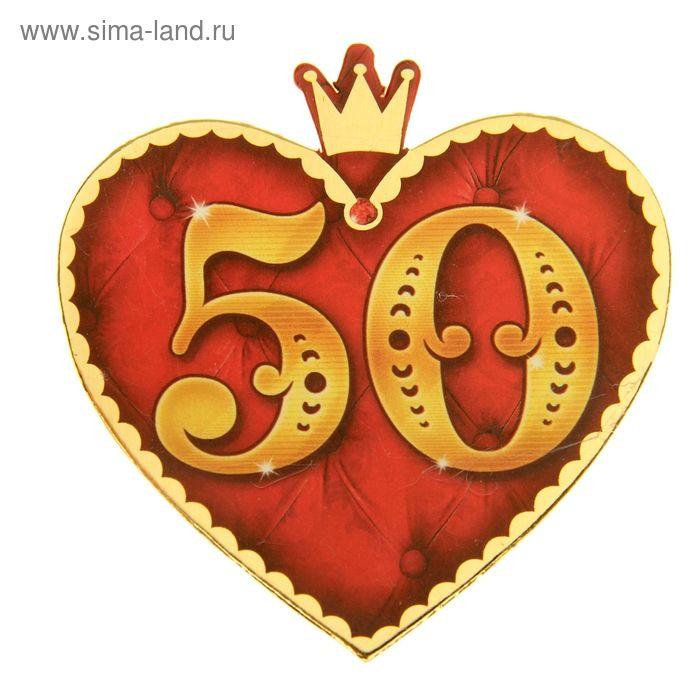 """Декор на прищепке """"50 лет"""" (набор 6 шт)"""