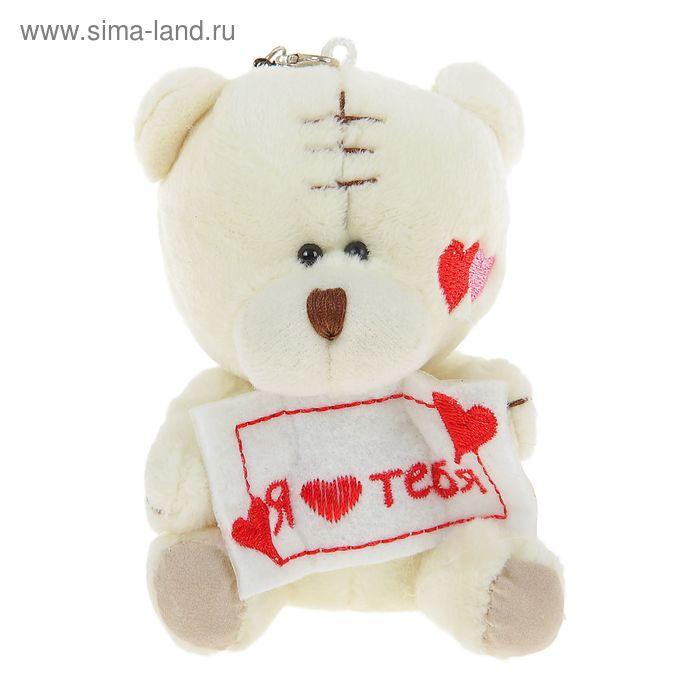 """Мягкая игрушка-подвеска """"Я люблю тебя"""", мишка, на щеке сердечки"""
