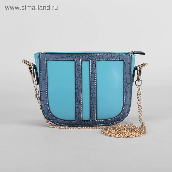 Сумка женская Мilady 1 отдел, наружный карман, цепочка, цвет морской волны