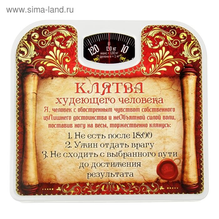 """Весы напольные """"Клятва"""", до 130 кг"""