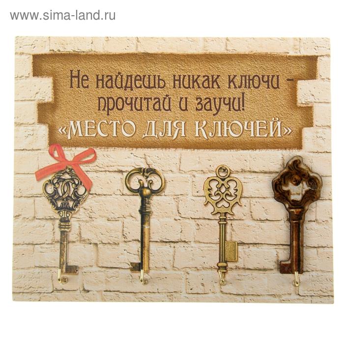 """Ключница """"Место для ключей"""""""