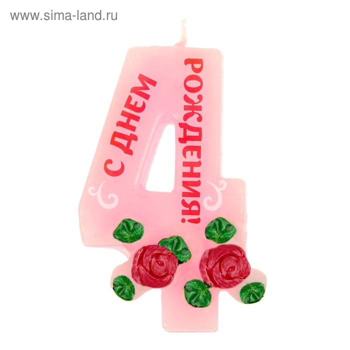 """Свеча цифра в торт 4 """"С Днем Рождения"""""""