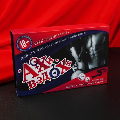 Эротическая игра для двоих «Ахи вздохи», подарочная коробка, плетка, кубики