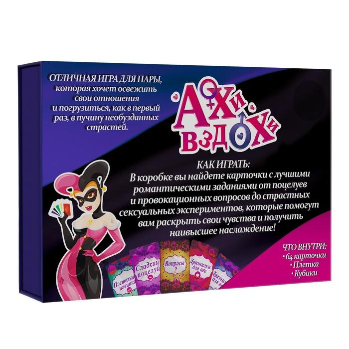 Игра для двоих «Ахи-вздохи», подарочная коробка, плётка, кубики
