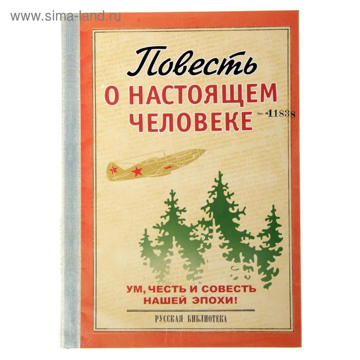 """Ежедневник """"Повесть о настоящем человеке"""", твёрдая обложка, А5, 96 листов"""
