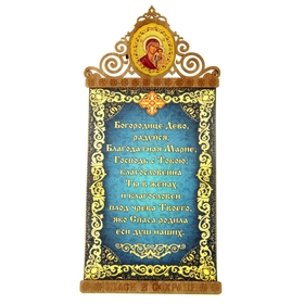 """Скрижаль на магните """"Богородице Дево, радуйся"""" с Казанской иконой Божией Матери в Донецке"""