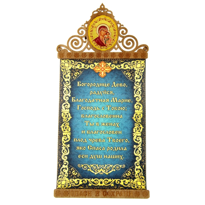"""Скрижаль на магните """"Богородице Дево, радуйся"""" с Казанской иконой Божией Матери"""