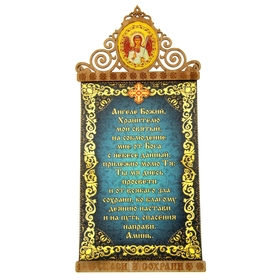 "Скрижаль на магните ""Молитва Ангелу Хранителю"" с иконой Ангела Хранителя в Донецке"