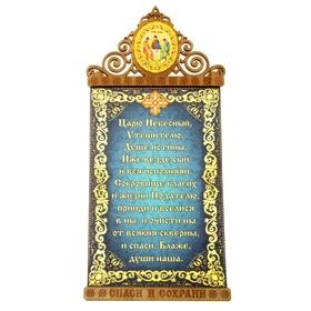 """Скрижаль на магните """"Царю Небесный"""" с иконой Святой Троицы в Донецке"""