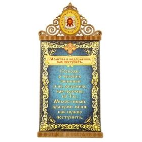 """Скрижаль на магните """"Молитва в недоумении как поступать"""" с иконой Спаса Нерукотворного в Донецке"""
