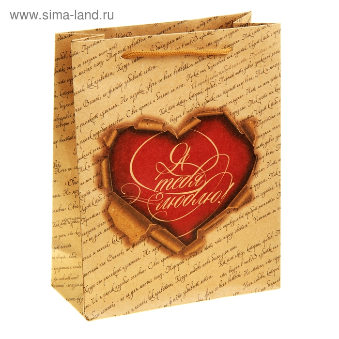 "Пакет подарочный крафт ""Я тебя люблю"""