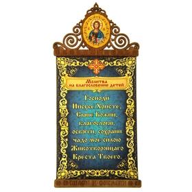 """Скрижаль на магните """"Молитва на благословение детей"""" с иконой Господа Вседержителя в Донецке"""
