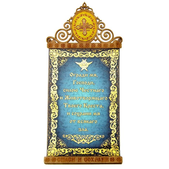 """Скрижаль на магните """"Кресту Господню"""" с изображением Креста - фото 702181293"""