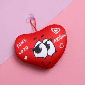 "Keychain antistress suction Cup ""someone you love"", heart"