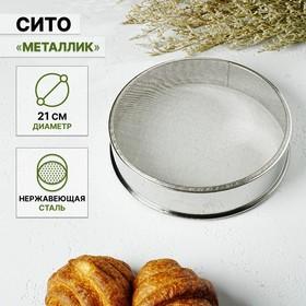 The sieve 21 cm Metallic