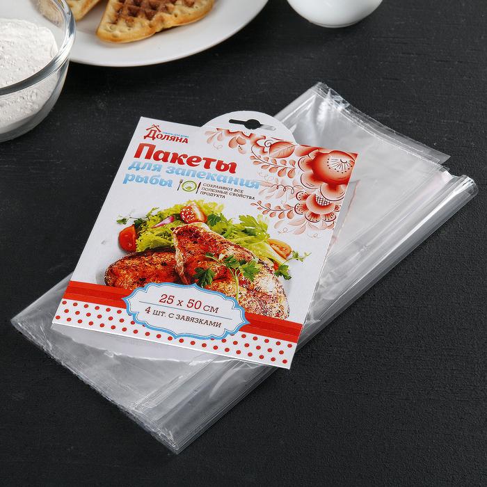 Комплект пакетов для запекания рыбы 25х50 см, с завязками, 4 шт