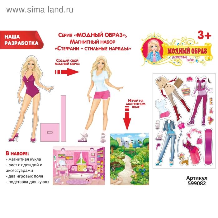 """Магнитный набор """"Стефани - стильные наряды"""": кукла, одежда, 2-х стороннее магнитное поле для игры"""
