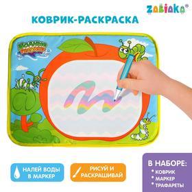 Раскраска коврик для рисования водой, «Яблоко», штампы + БОНУС Игра «Люди Мира»