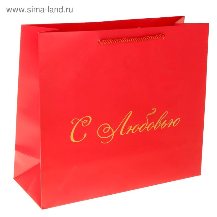 """Пакет подарочный """"С Любовью"""", 32 х 28 см"""