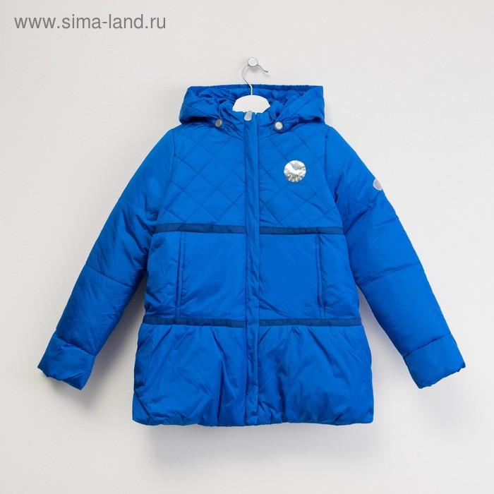 Пальто с пуховой подстёжкой для девочки, рост 128 см, цвет васильковый