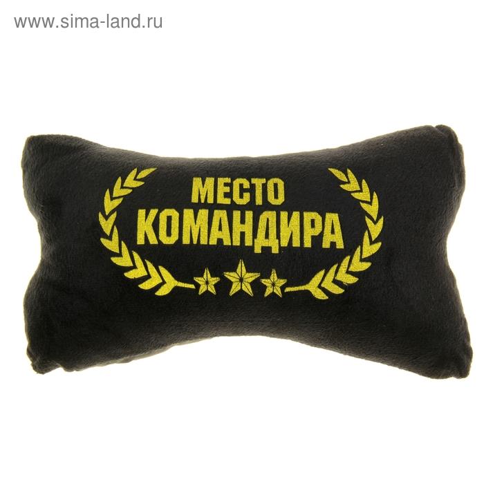 """Подушка для шеи """"Место командира"""""""
