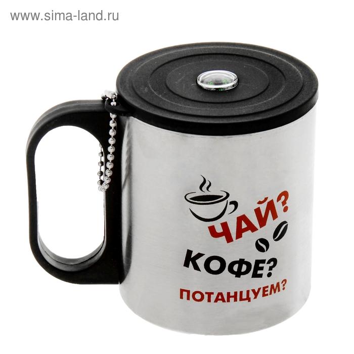 """Термокружка с компасом """"Чай? Кофе? Потанцуем?"""" 200 мл"""