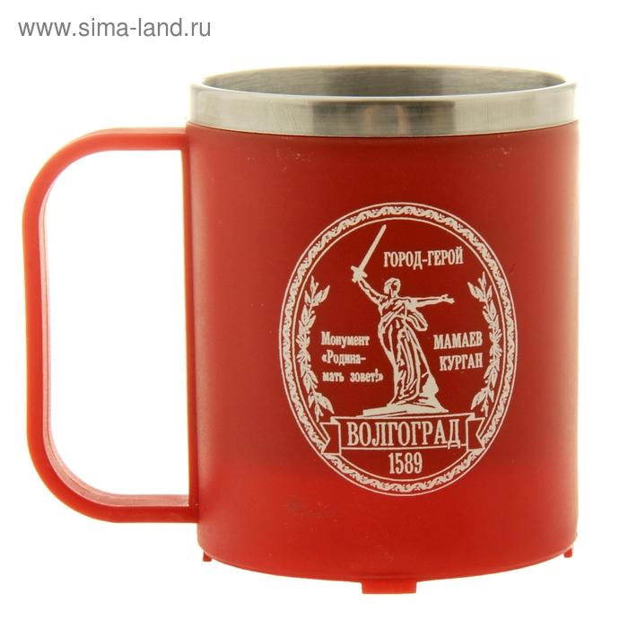 "Термокружка ""Волгоград"" 200 мл"