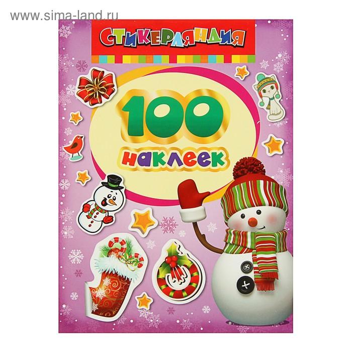 100 наклеек «Снеговик»
