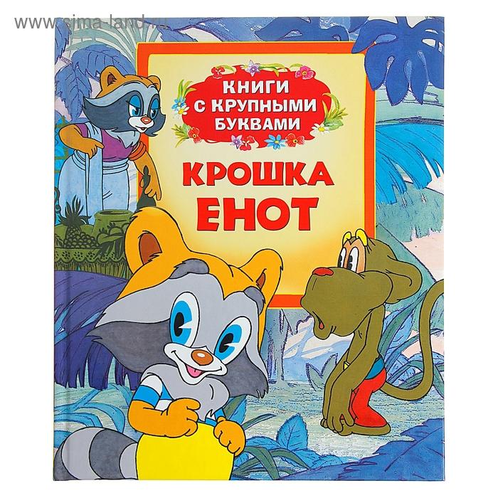 Книги с крупными буквами «Крошка Енот»