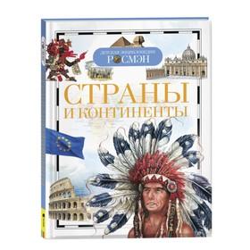 Детская энциклопедия «Страны и континенты»