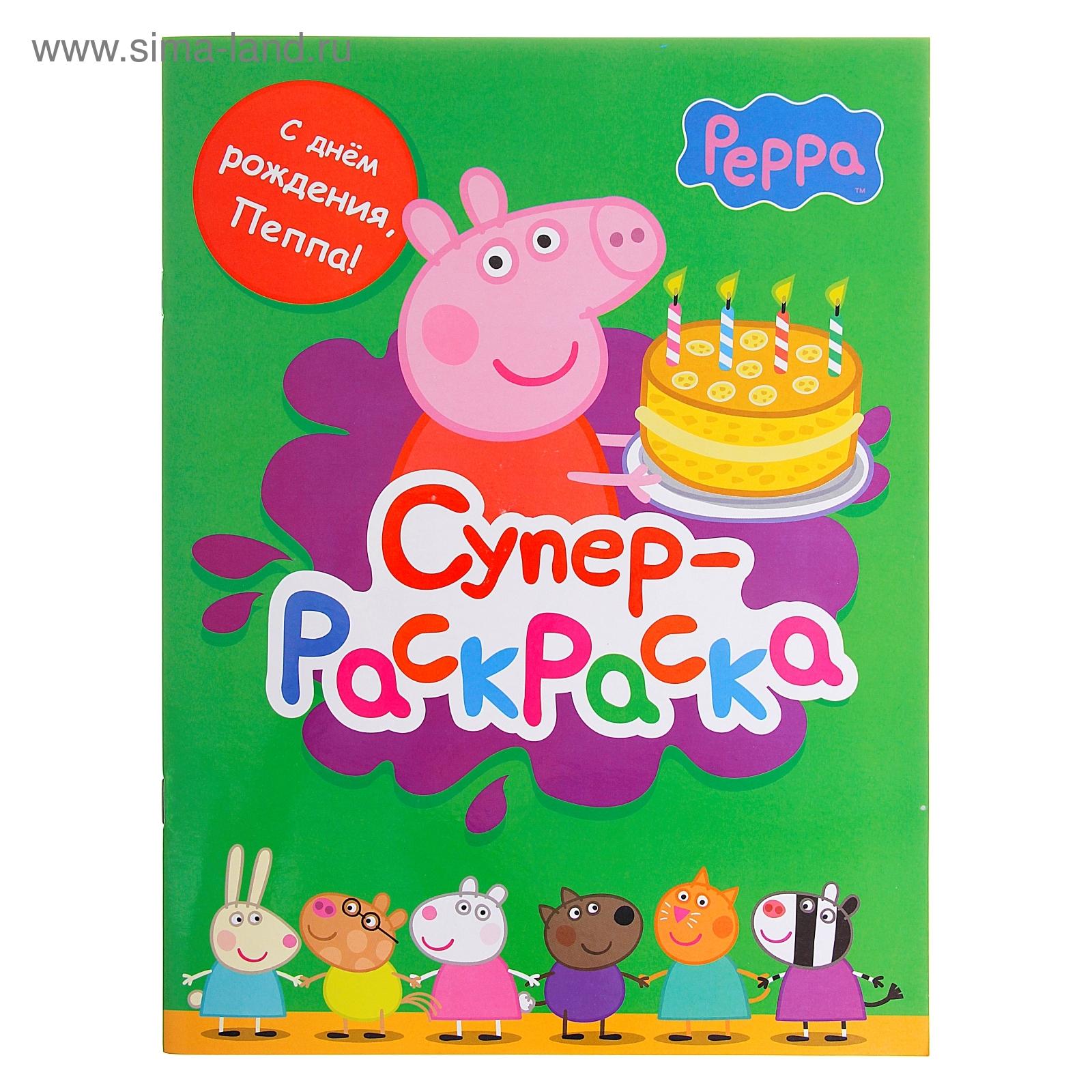 супер раскраска свинка пеппа 343582 купить по цене от
