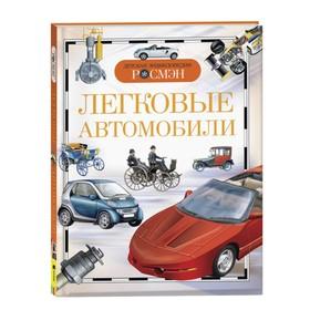 Детская энциклопедия «Легковые автомобили»