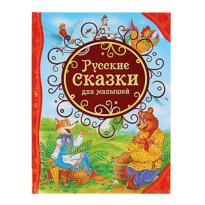 Русские сказки для малышей - фото 797624081