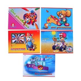 Альбом для рисования А4, 8 листов на скрепке «Маленький художник», обложка картон 120г/м2, блок офсет 100 г/м2, 5 видов, МИКС