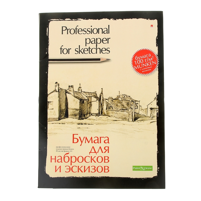 Папка для эскизов и набросков А3, 20 листов