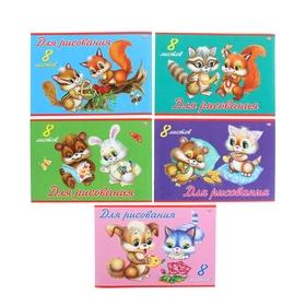 Альбом для рисования А4, 8 листов на скрепке «Пушистики», обложка картон 185 г/м2, с блёстками, блок офсет 100 г/м2, 5 видов, МИКС Ош