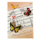 """Тетрадь для нот А4, 24 листа, вертикальная """"Бабочки"""", со справочной информацией"""
